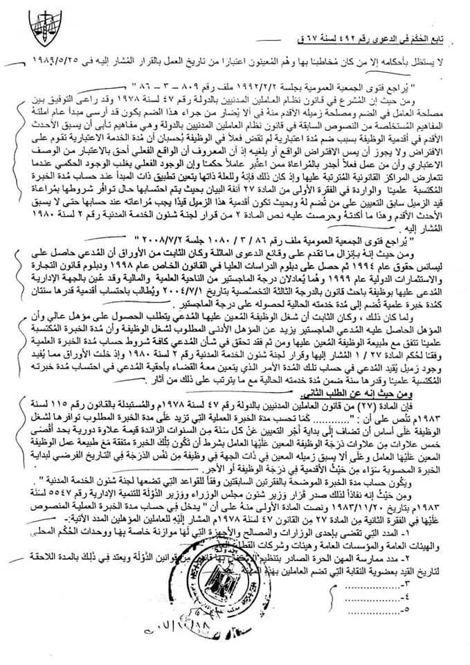 22 - ضم مدة الخبرة العلمية للحاصلين على الماجستير