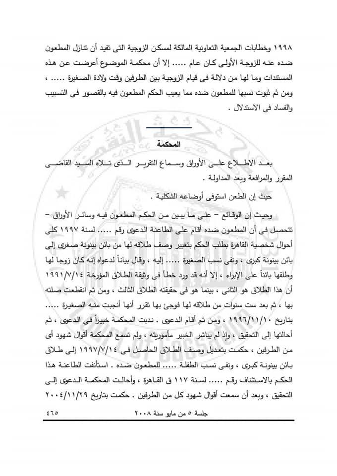 82375717 140290447434224 6298976341706407936 n - محكمة النقض في حكم هام لها بشأن دعوى النسب فى جلسة 5- مايو-2008