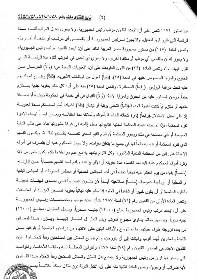 87660723 153230349473567 6417867594874748928 n - تمتع الرئيس السابق مبارك، وحرمه براتب ومخصصات رئيس الجمهورية.