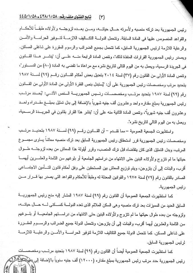 87877905 153230369473565 8565089602057011200 n - تمتع الرئيس السابق مبارك، وحرمه براتب ومخصصات رئيس الجمهورية.