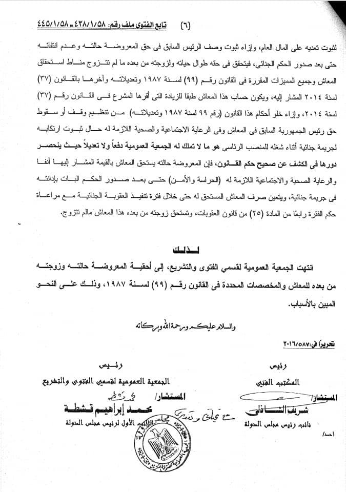 88347046 153230486140220 4380699842570092544 n - تمتع الرئيس السابق مبارك، وحرمه براتب ومخصصات رئيس الجمهورية.