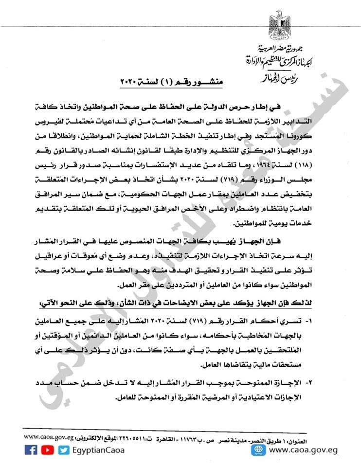 1 - التنظيم والإدارة يرد على استفسارات الوحدات الإدارية بشأن قرار رئيس الوزراء بتخفيض العمالة