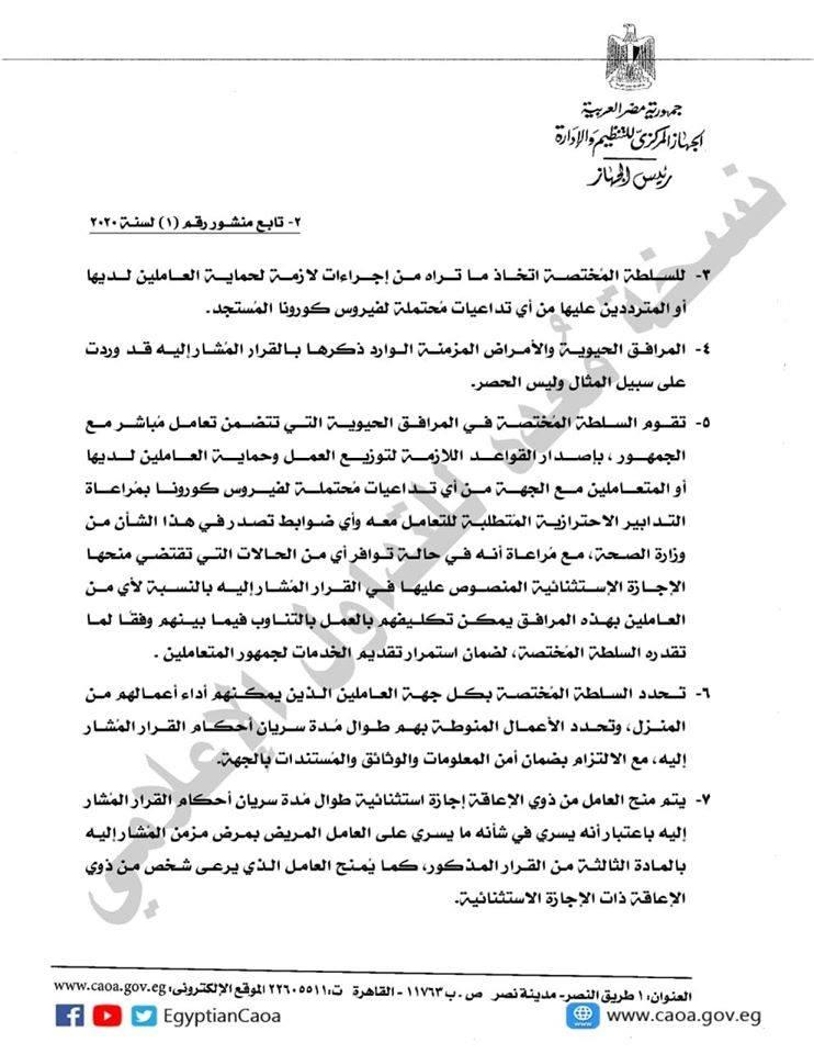 2 - التنظيم والإدارة يرد على استفسارات الوحدات الإدارية بشأن قرار رئيس الوزراء بتخفيض العمالة