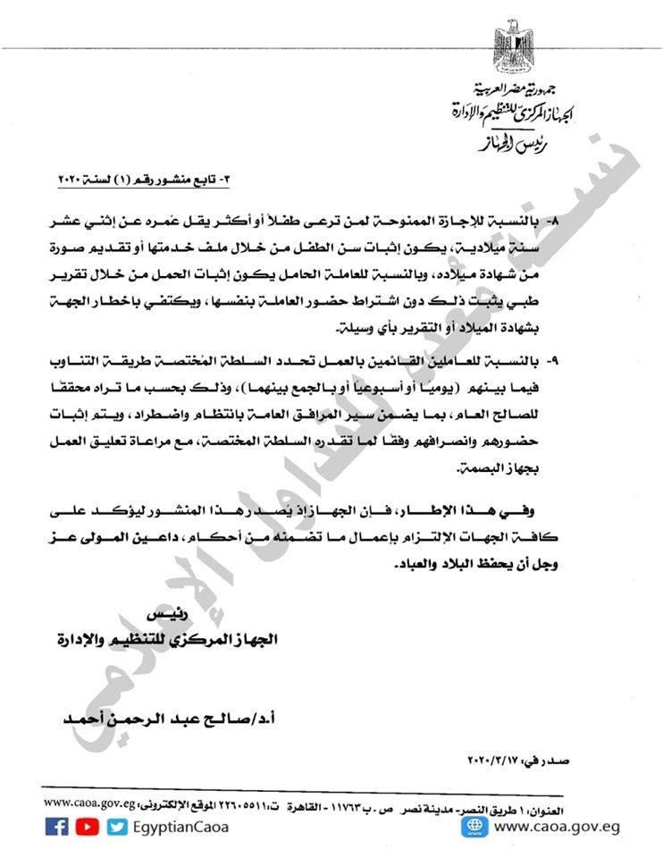 3 1 - التنظيم والإدارة يرد على استفسارات الوحدات الإدارية بشأن قرار رئيس الوزراء بتخفيض العمالة