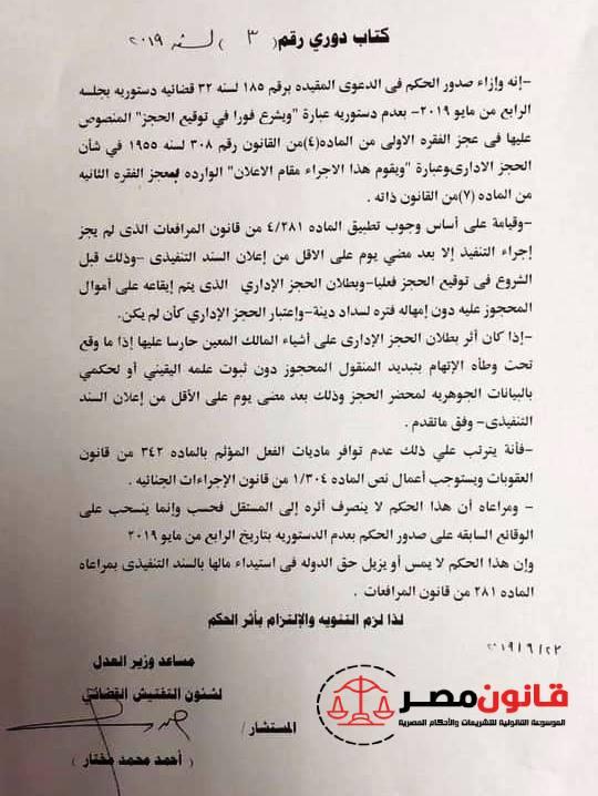 3 - كتاب دوري 3 لسنة 2019 بشأن البراءة لبطلان الحجز الإداري