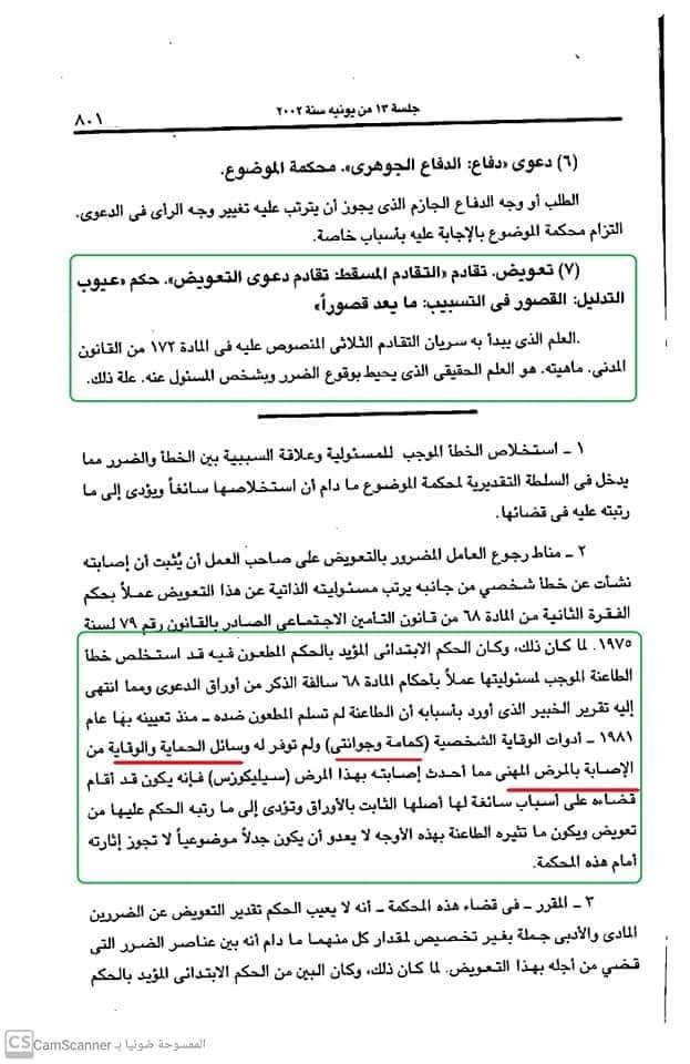 4 - إصابة الموظف بمرض مهني أثناء أداءه لمهام وظيفته