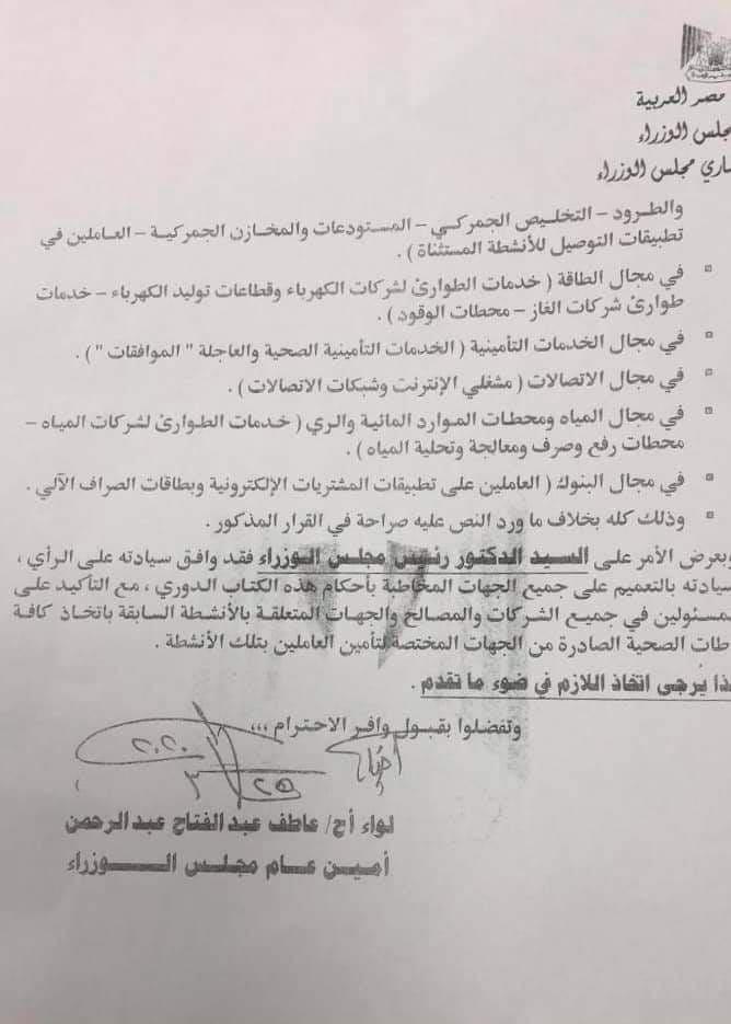 5 - مجلس الوزراء يجيب على بعض الاستفسارات المثارة حول قرار حظر التجوال