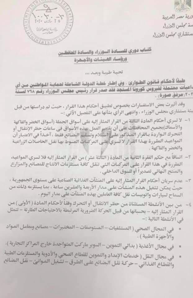 6 - مجلس الوزراء يجيب على بعض الاستفسارات المثارة حول قرار حظر التجوال