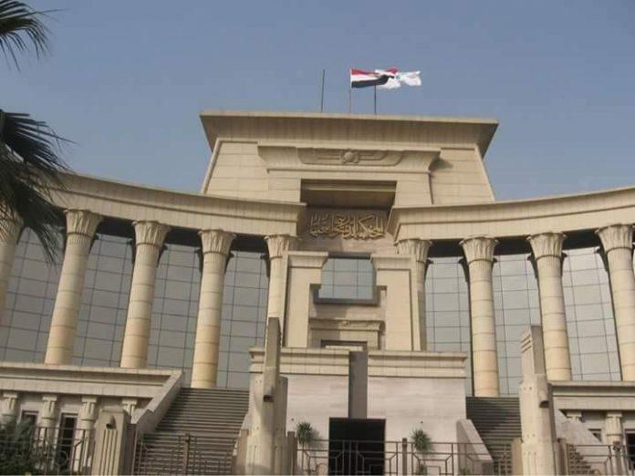 احكام المحكمة الدستوريا العليا