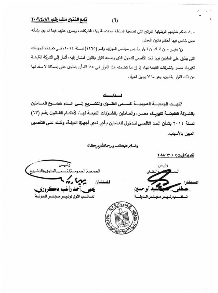 92701857 168615501268385 1812129058180300800 n - عدم خضوع العاملين بالشركة كهرباء مصر للحد الأقصي