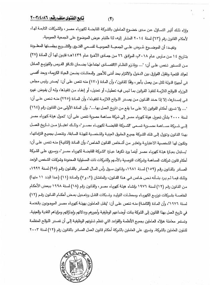 93189149 168615421268393 3565627814155649024 n - عدم خضوع العاملين بالشركة كهرباء مصر للحد الأقصي