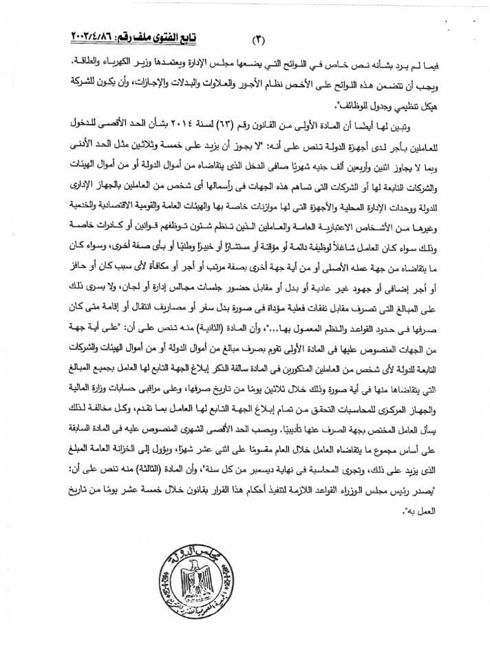 93354468 168615444601724 5877904886242213888 n - عدم خضوع العاملين بالشركة كهرباء مصر للحد الأقصي