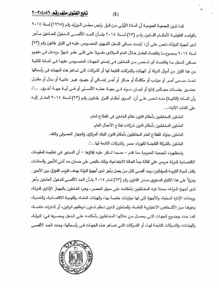 93372469 168615461268389 5695527273340338176 n - عدم خضوع العاملين بالشركة كهرباء مصر للحد الأقصي