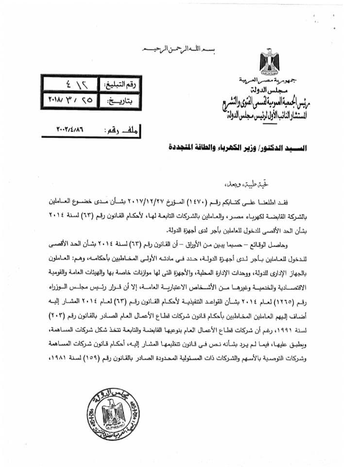 93375889 168615404601728 5486091894754639872 n - عدم خضوع العاملين بالشركة كهرباء مصر للحد الأقصي