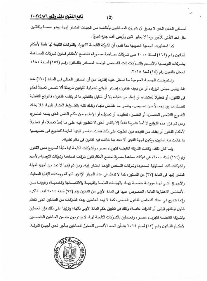 93399833 168615481268387 4877765092160045056 n - عدم خضوع العاملين بالشركة كهرباء مصر للحد الأقصي