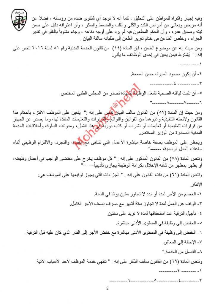 الترامادول 2 724x1024 - إنهاء خدمة موظفى لتعاطية الترامادول