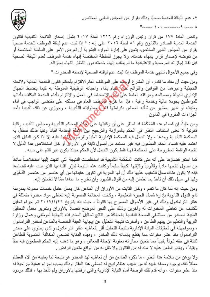 الترامادول 3 724x1024 - إنهاء خدمة موظفى لتعاطية الترامادول