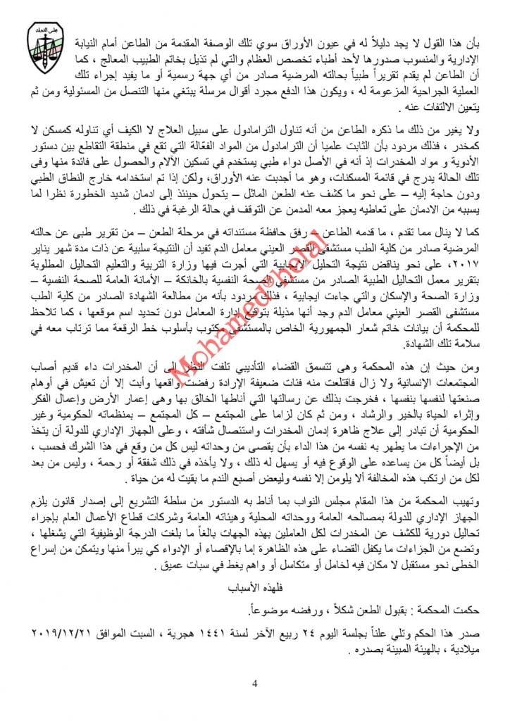 الترامادول 4 724x1024 - إنهاء خدمة موظفى لتعاطية الترامادول