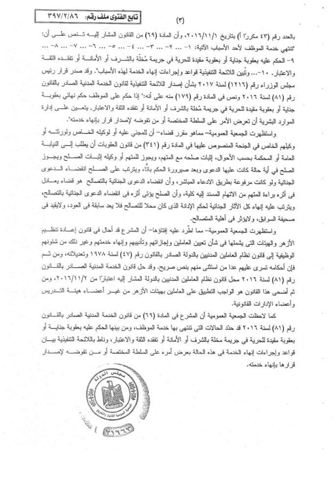 FB IMG 1593971027654 685x1024 - عدم جواز إنهاء خدمة الموظف العام لصدور حكم جنائي ضدة