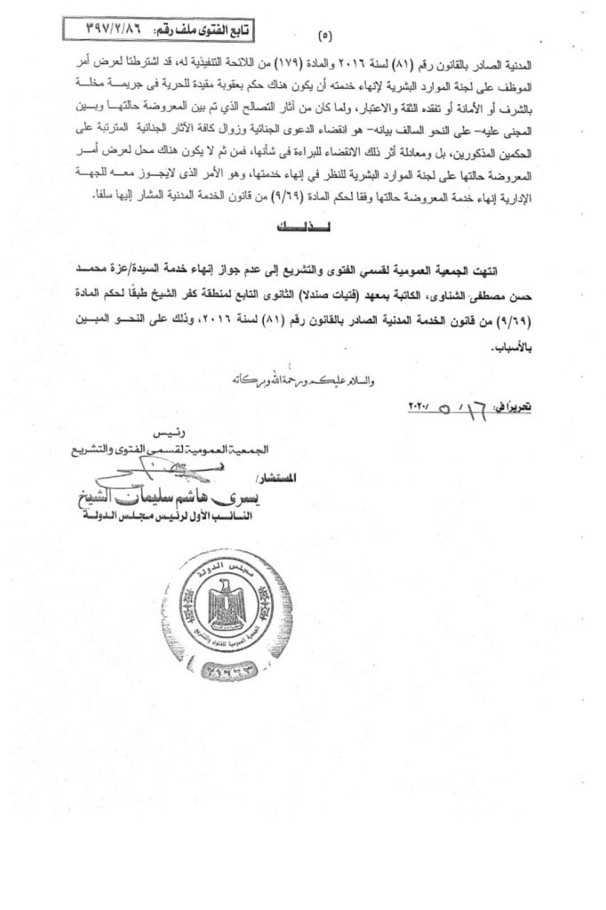 FB IMG 1593971033300 682x1024 - عدم جواز إنهاء خدمة الموظف العام لصدور حكم جنائي ضدة