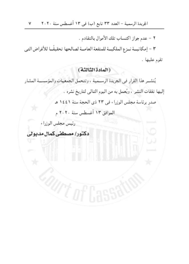 117592368 202439577885977 3067833678559103331 n - قرار رئيس مجلس الوزراء رقم (١٦٢١) لسنة ٢٠٢٠ بإضفاء صفة النفع العام علي عدد من الجمعيات الأهلية