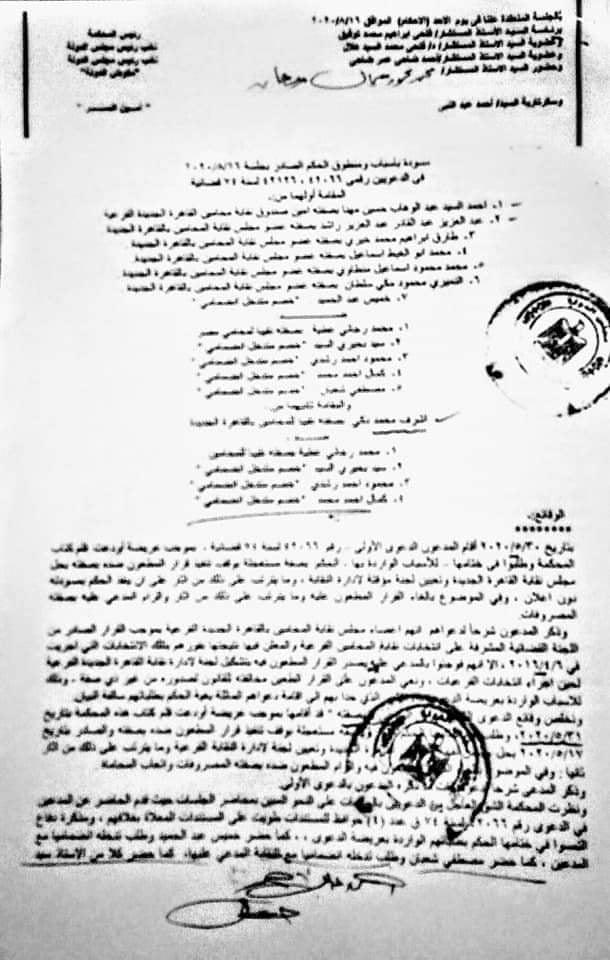 117598679 202977584498843 5774299080550261101 n - وقف تنفيذ قرار نقيب المحامين بتشكيل لجنة خماسية لإدارة نقابة محامي القاهرة الجديدة الفرعية،