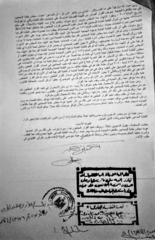 117638570 202977674498834 7756787559740609325 n - وقف تنفيذ قرار نقيب المحامين بتشكيل لجنة خماسية لإدارة نقابة محامي القاهرة الجديدة الفرعية،