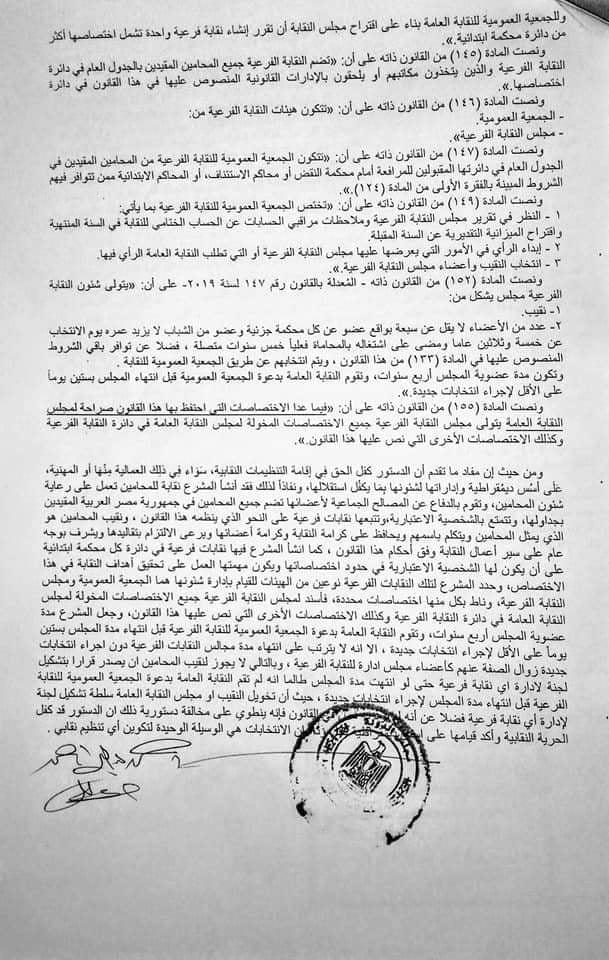 117771763 202977647832170 5307217499368433518 n - وقف تنفيذ قرار نقيب المحامين بتشكيل لجنة خماسية لإدارة نقابة محامي القاهرة الجديدة الفرعية،