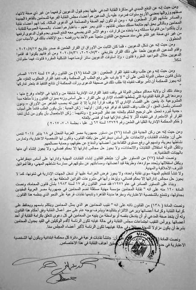 117783762 202977627832172 8773984962017410587 n - وقف تنفيذ قرار نقيب المحامين بتشكيل لجنة خماسية لإدارة نقابة محامي القاهرة الجديدة الفرعية،