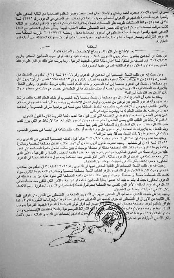 117908849 202977607832174 386862831540719928 n - وقف تنفيذ قرار نقيب المحامين بتشكيل لجنة خماسية لإدارة نقابة محامي القاهرة الجديدة الفرعية،