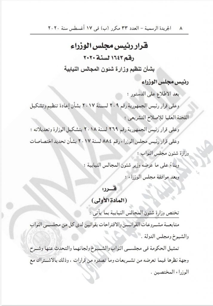 118175874 203657537764181 5855536646301918612 o 713x1024 - قرار رئيس مجلس الوزراء رقم (١٦٤٣) لسنة ٢٠٢٠ بشأن تنظيم وزارة شئون المجالس النيابية