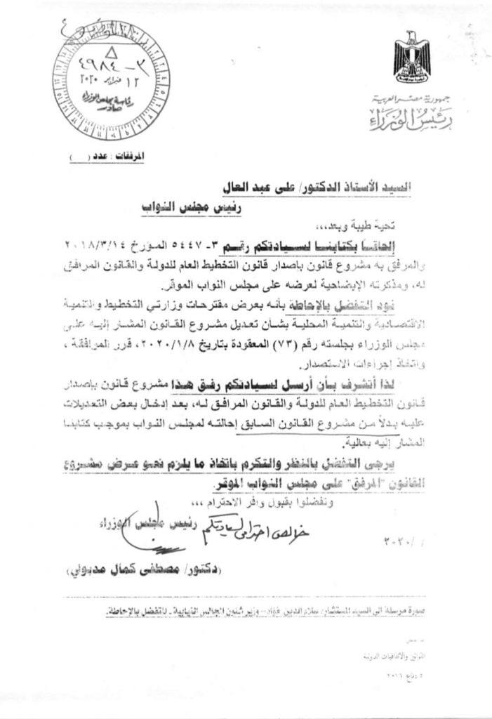 FB IMG 1596729045704 701x1024 - مشروع قانون بإصدار قانون التخطيط العام للدولة ومذكرته الإيضاحية