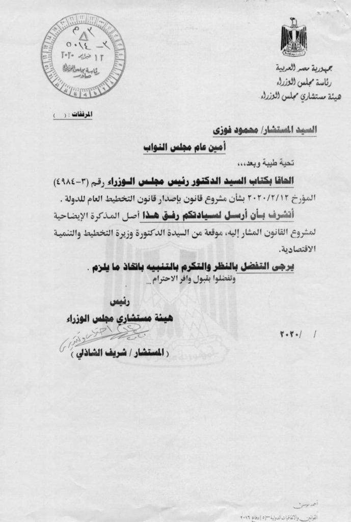 FB IMG 1596729048245 689x1024 - مشروع قانون بإصدار قانون التخطيط العام للدولة ومذكرته الإيضاحية
