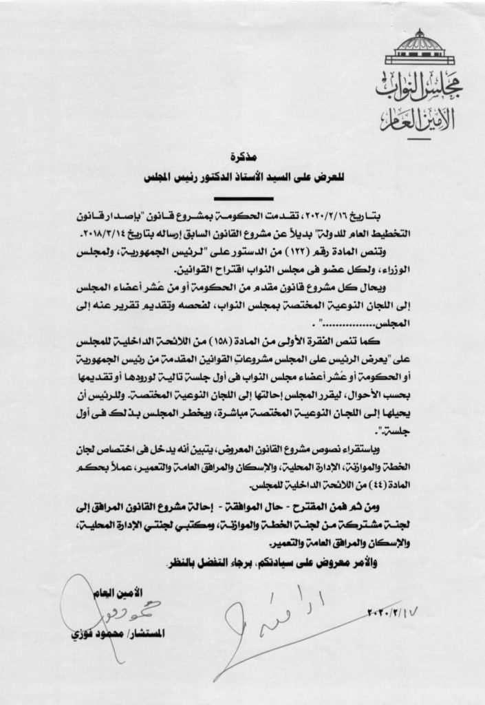 FB IMG 1596729060248 705x1024 - مشروع قانون بإصدار قانون التخطيط العام للدولة ومذكرته الإيضاحية