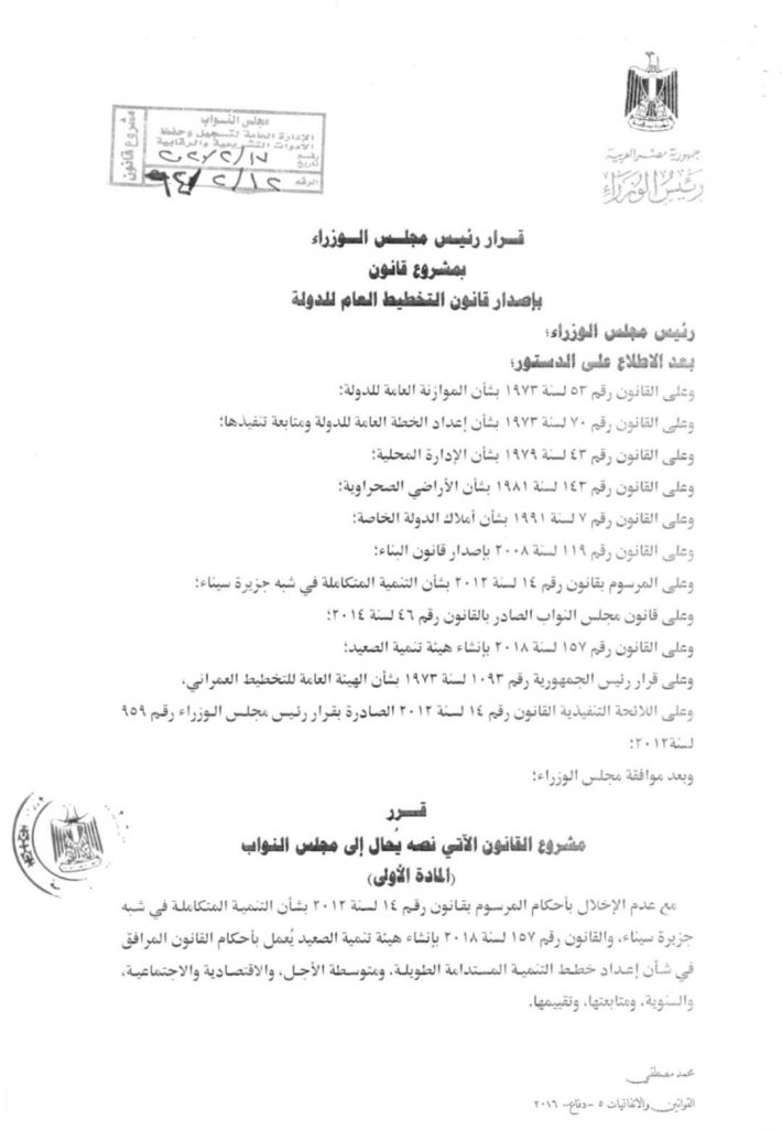FB IMG 1596729068899 710x1024 - مشروع قانون بإصدار قانون التخطيط العام للدولة ومذكرته الإيضاحية
