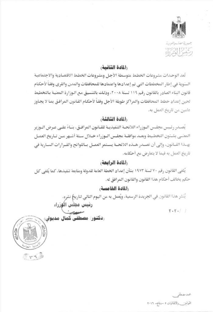 FB IMG 1596729070990 700x1024 - مشروع قانون بإصدار قانون التخطيط العام للدولة ومذكرته الإيضاحية