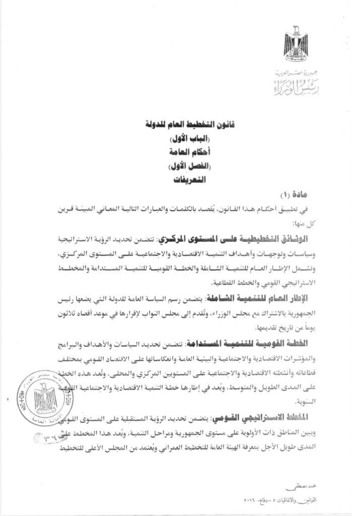 FB IMG 1596729073898 699x1024 - مشروع قانون بإصدار قانون التخطيط العام للدولة ومذكرته الإيضاحية