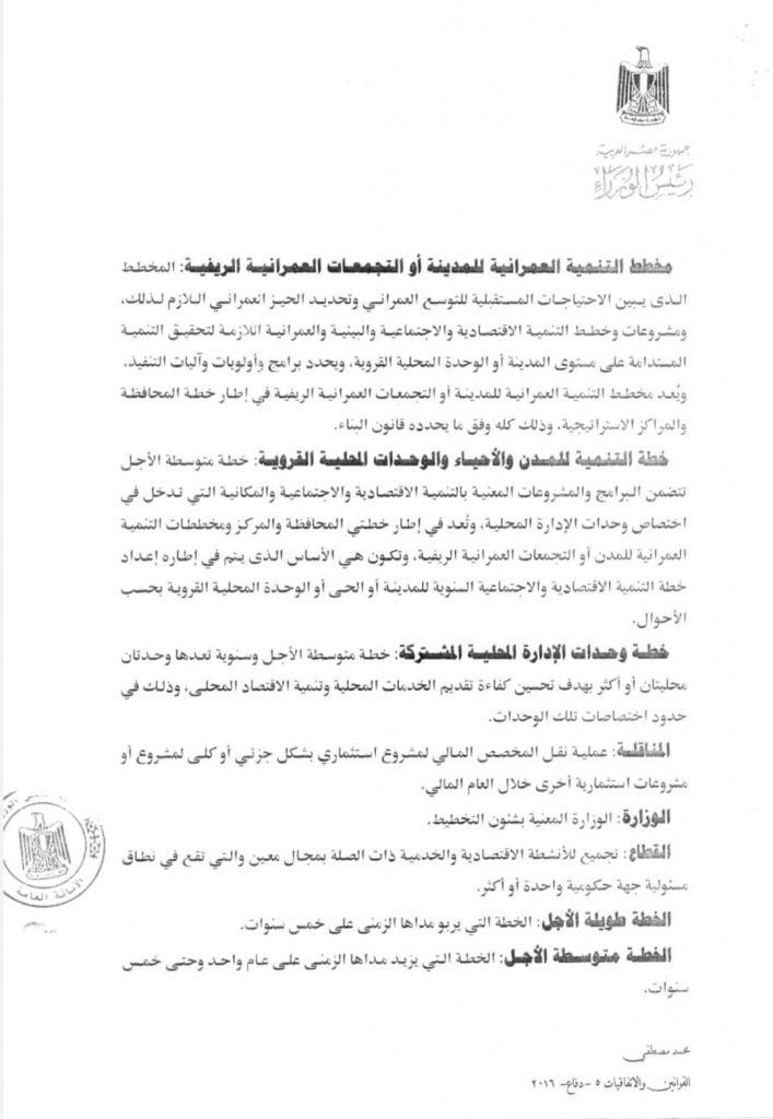 FB IMG 1596729078861 707x1024 - مشروع قانون بإصدار قانون التخطيط العام للدولة ومذكرته الإيضاحية