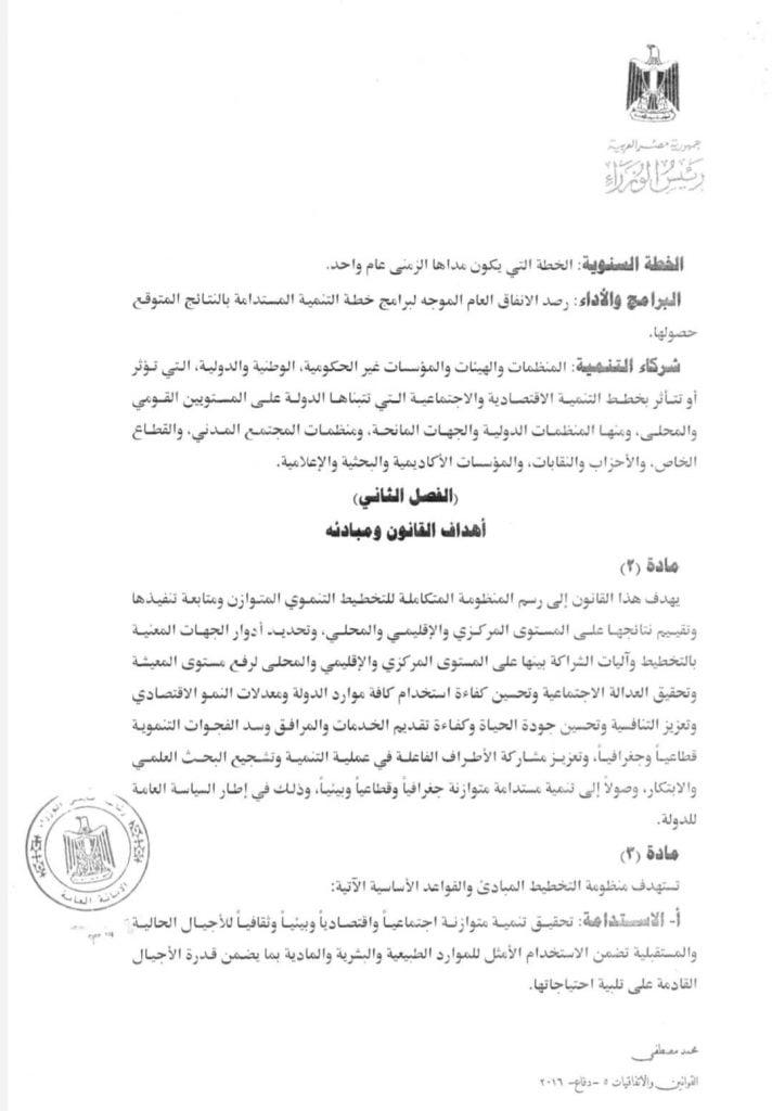 FB IMG 1596729081034 712x1024 - مشروع قانون بإصدار قانون التخطيط العام للدولة ومذكرته الإيضاحية