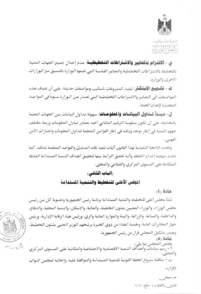 FB IMG 1596729084990 702x1024 - مشروع قانون بإصدار قانون التخطيط العام للدولة ومذكرته الإيضاحية
