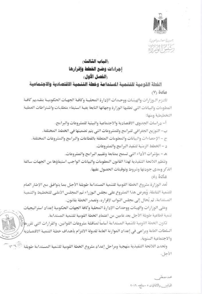 FB IMG 1596729090193 704x1024 - مشروع قانون بإصدار قانون التخطيط العام للدولة ومذكرته الإيضاحية