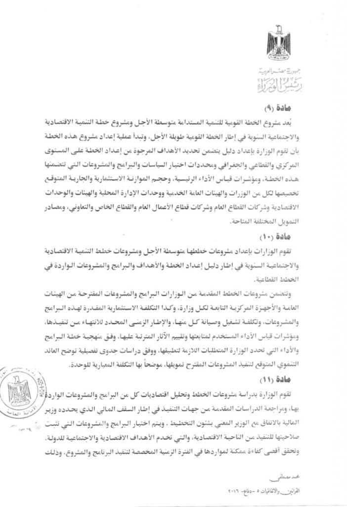 FB IMG 1596729092690 702x1024 - مشروع قانون بإصدار قانون التخطيط العام للدولة ومذكرته الإيضاحية