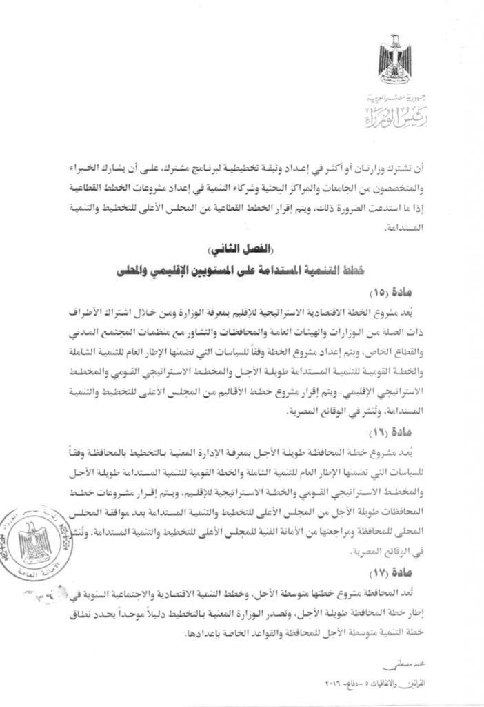FB IMG 1596729096458 702x1024 - مشروع قانون بإصدار قانون التخطيط العام للدولة ومذكرته الإيضاحية