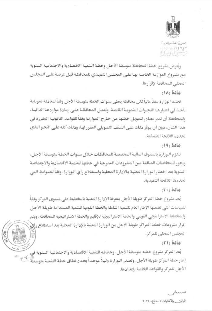 FB IMG 1596729098739 700x1024 - مشروع قانون بإصدار قانون التخطيط العام للدولة ومذكرته الإيضاحية
