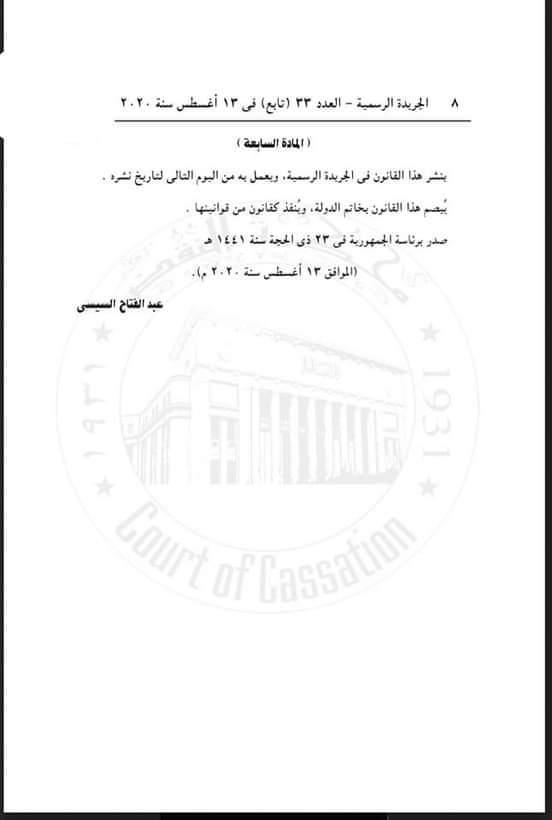 FB IMG 1597530012995 - قانون رقم 170 لسنة 2020 بشأن المساهمة التكافلية لمواجهة بعض التداعيات الاقتصادية