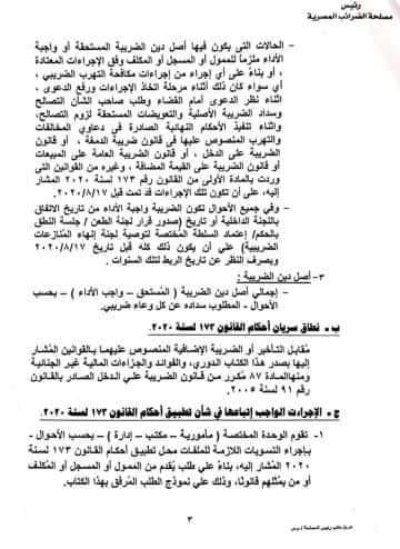 FB IMG 1598470584191 - كتاب دورى رقم ( 5 )لسنة 2020 بشأن كيفية تطبيق القانون رقم ( 173) لسنة 2020م بشأن بالتجاوز عن مقابل التأخير والضريبة الإضافية