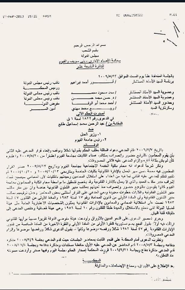 FB IMG 1598480843672 - ⭐ إلغاء قرار رئيس جامعة الفيوم بإلزام المحامون بالتوقيع حضور وانصراف بمكاتب عمداء الكليات