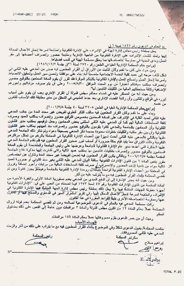 FB IMG 1598480848250 - ⭐ إلغاء قرار رئيس جامعة الفيوم بإلزام المحامون بالتوقيع حضور وانصراف بمكاتب عمداء الكليات