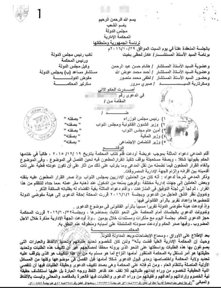 FB IMG 1598637569069 - إلغاء قرار نقل أحد العاملين بمجلس النواب لصدوره مشوباً بالتعسف