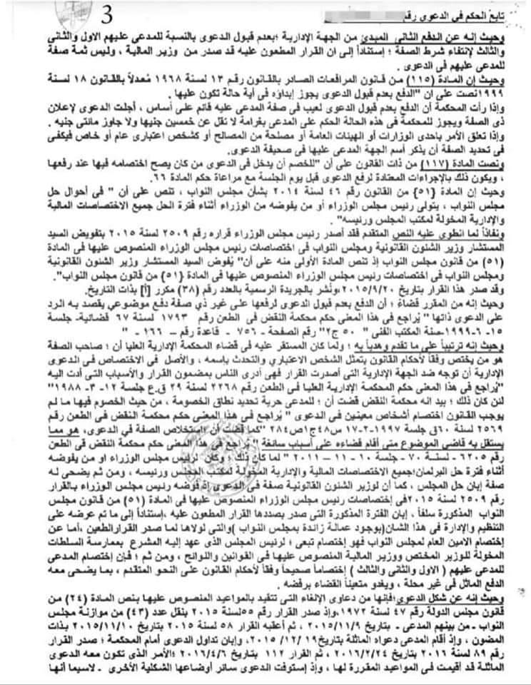 FB IMG 1598637573831 - إلغاء قرار نقل أحد العاملين بمجلس النواب لصدوره مشوباً بالتعسف